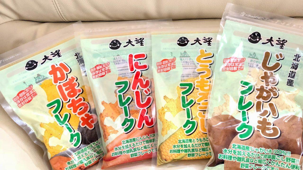 大望 北海道産、無添加・無着色の野菜フレーク